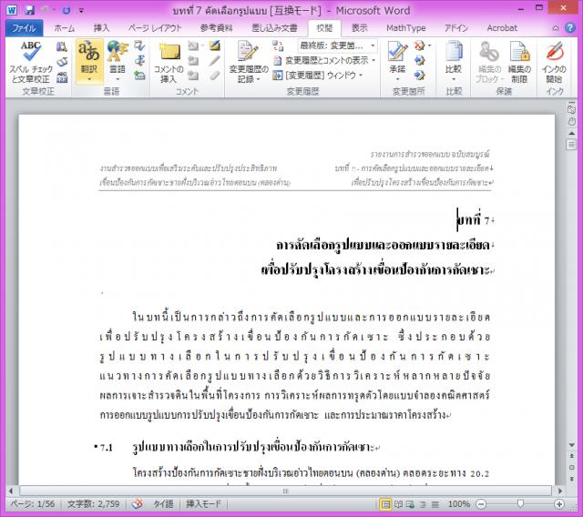 thai_word