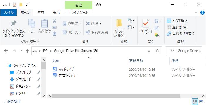 ストリーム インストール ファイル ドライブ